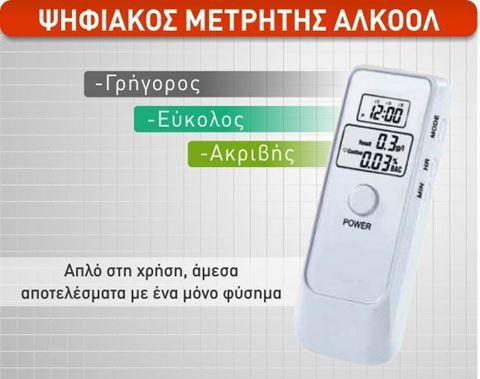 Bioplus Ψηφιακός Μετρητής Αλκοόλ 1 Τεμάχιο