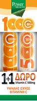 Picture of Power Health Vitamin C 1000mg & Vitamin C 500mg 24 & 20 Αναβράζοντα Δισκία
