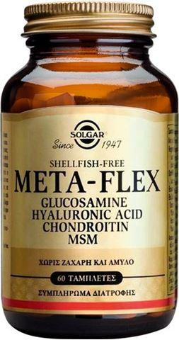 Solgar Meta Flex Glucosamine – Hyaluronic Acid – Chondroitin – MSM 60 Tαμπλέτες