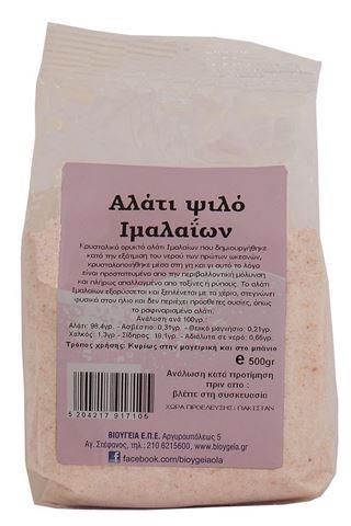Όλα Βίο, Φυσικό Αλάτι Ιμαλαΐων Ψιλό 500γρ