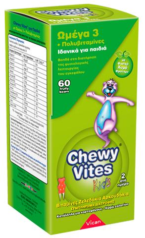 Chewy Vites Για Παιδιά - Ωμέγα 3, 60 Ζελεδάκια