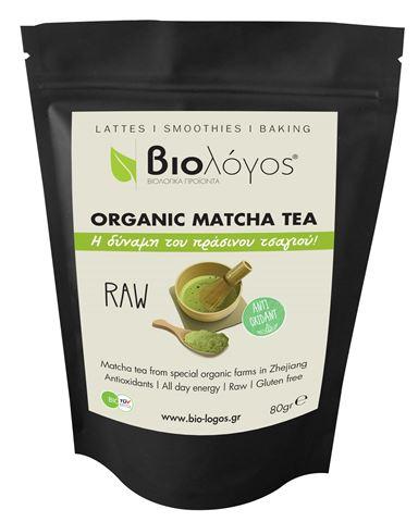 Βιολόγος Βιολογικό Τσάι Matcha Tea σκόνη 80g