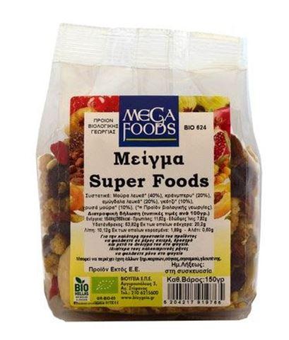 Όλα Bio Μείγμα super foods ΒΙΟ 150gr