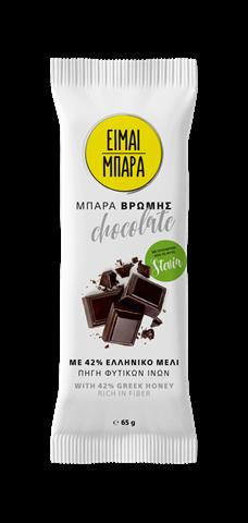 """""""Είμαι Μπάρα"""" Μπάρα Βρώμης Σοκολάτα - Στέβια 65gr"""