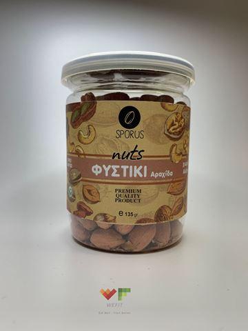 SPORUS Φυστίκι Αράπικο Ελληνικό Ψημένο Ανάλατο, 135gr