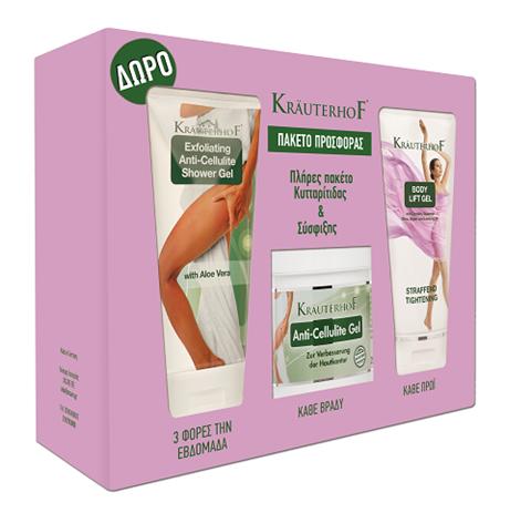 Krauterhof Krauterhof Πακέτο Προσφοράς Κυτταρίτιδας & Σύσφιξης, 2+1 Δώρο, Body Lift Gel Σύσφιξης 200ml, Gel Κατά της Κυτταρίτιδας 250ml, Shower Gel Aπολέπισης 200ml